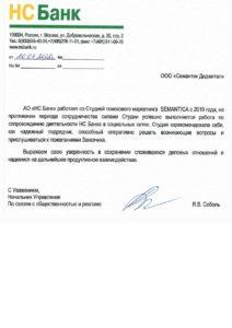 Отзыв от АО «НС Банк»