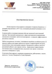 Отзыв от Инвестиционная компания «ВИТ-СТРОЙ»